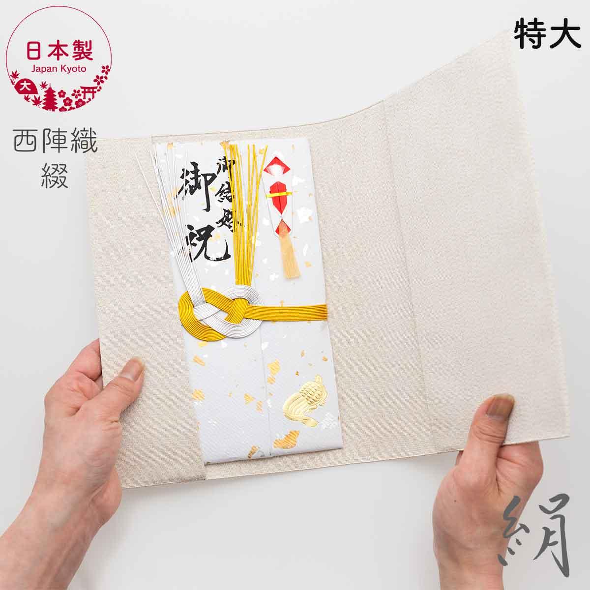 特大 ふくさ 慶事用 袱紗 日本製 西陣織 綴 絹100% 金封ふくさ 男性 女性 金砂子LL