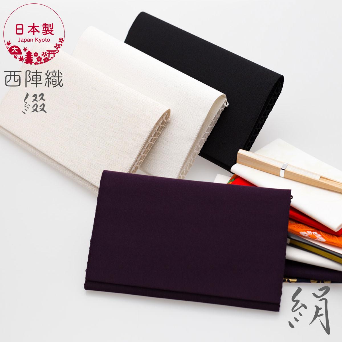 懐紙入れ ふくさばさみ 茶道具袋 数珠袋 日本製 西陣織 綴 シルク100% 男性 女性 M