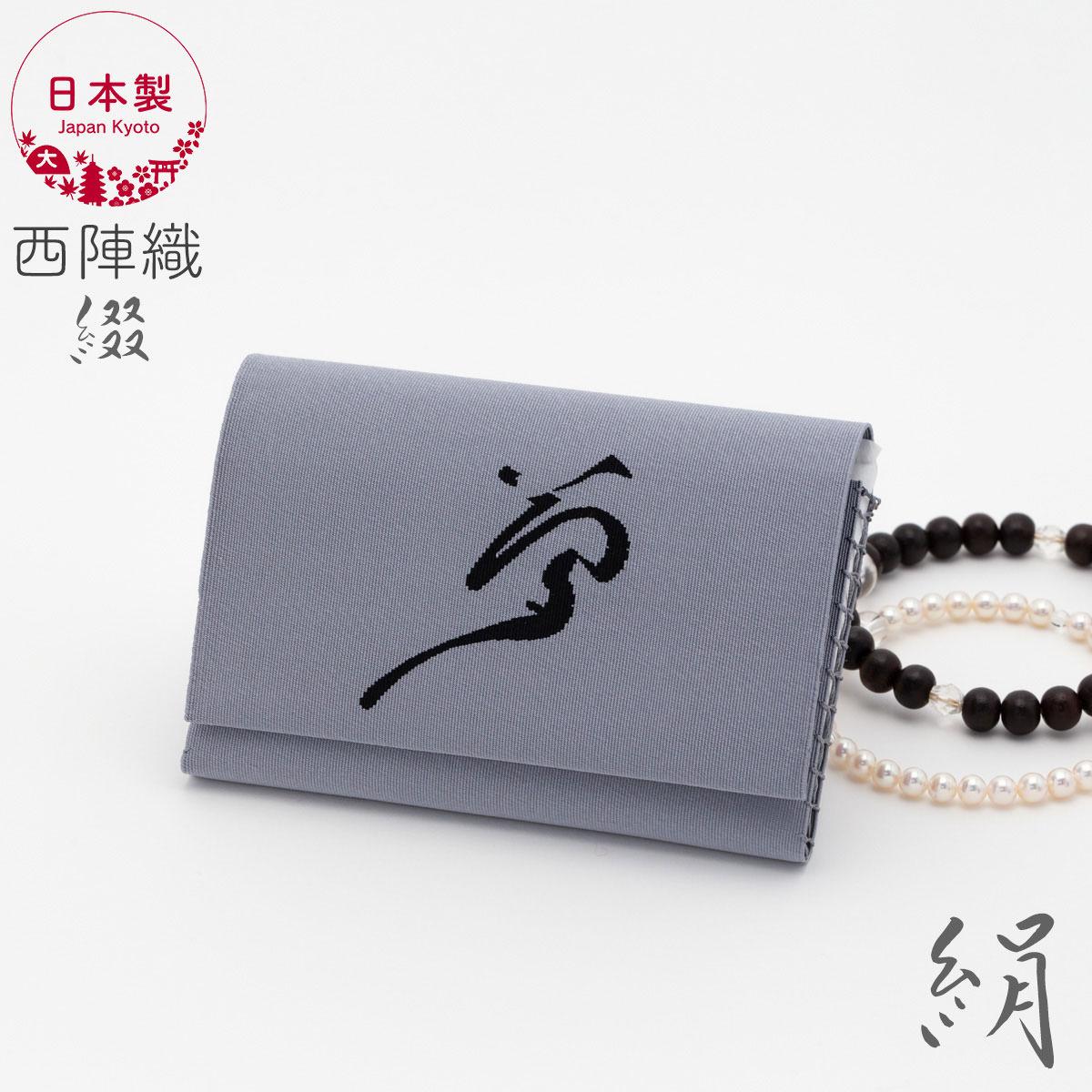 数珠袋 念珠袋 日本製 西陣爪掻本綴織 シルク100% 数珠入れ 念珠入れ 男性 女性 夢