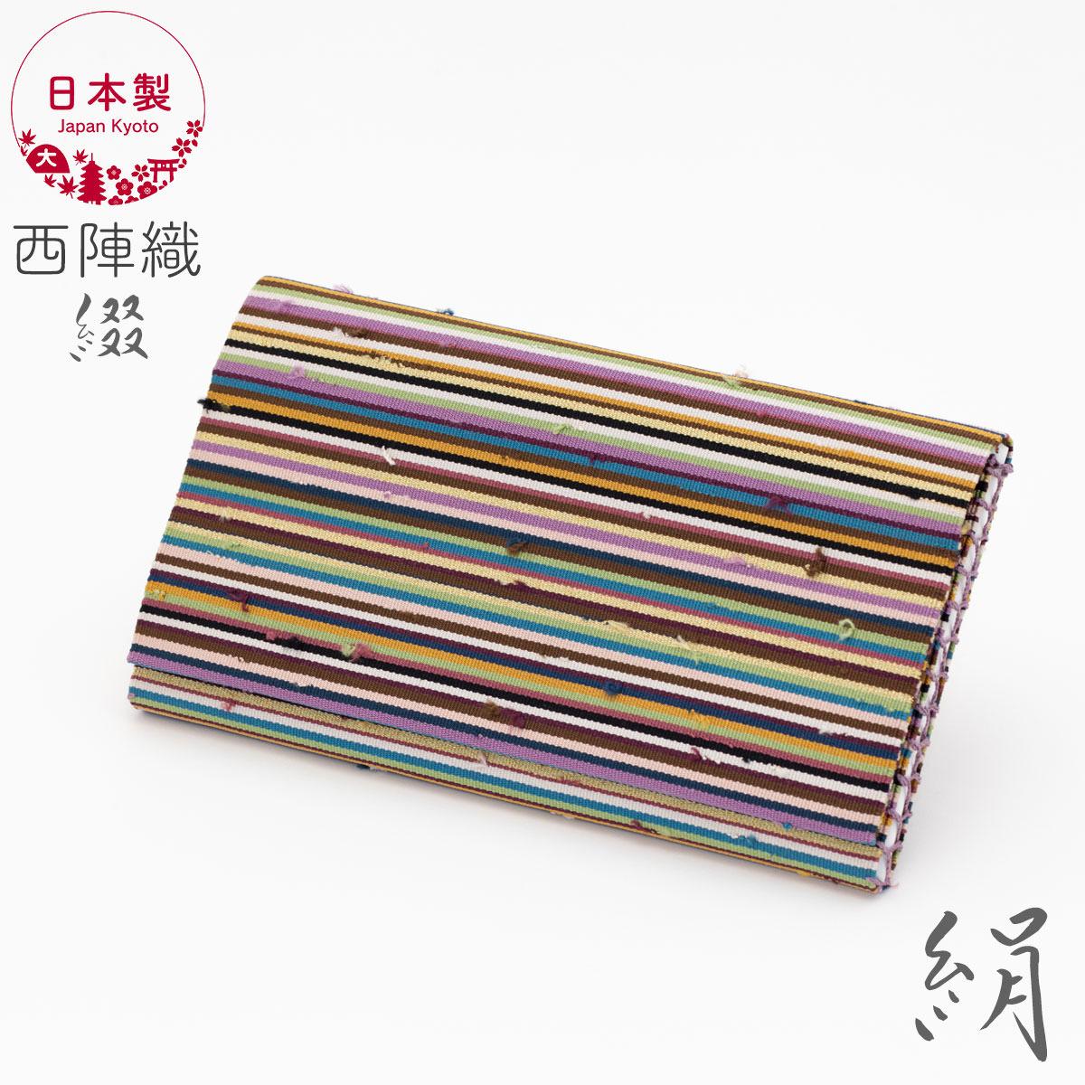懐紙入れ 茶道具 日本製 西陣織 綴 絹100% 節織M