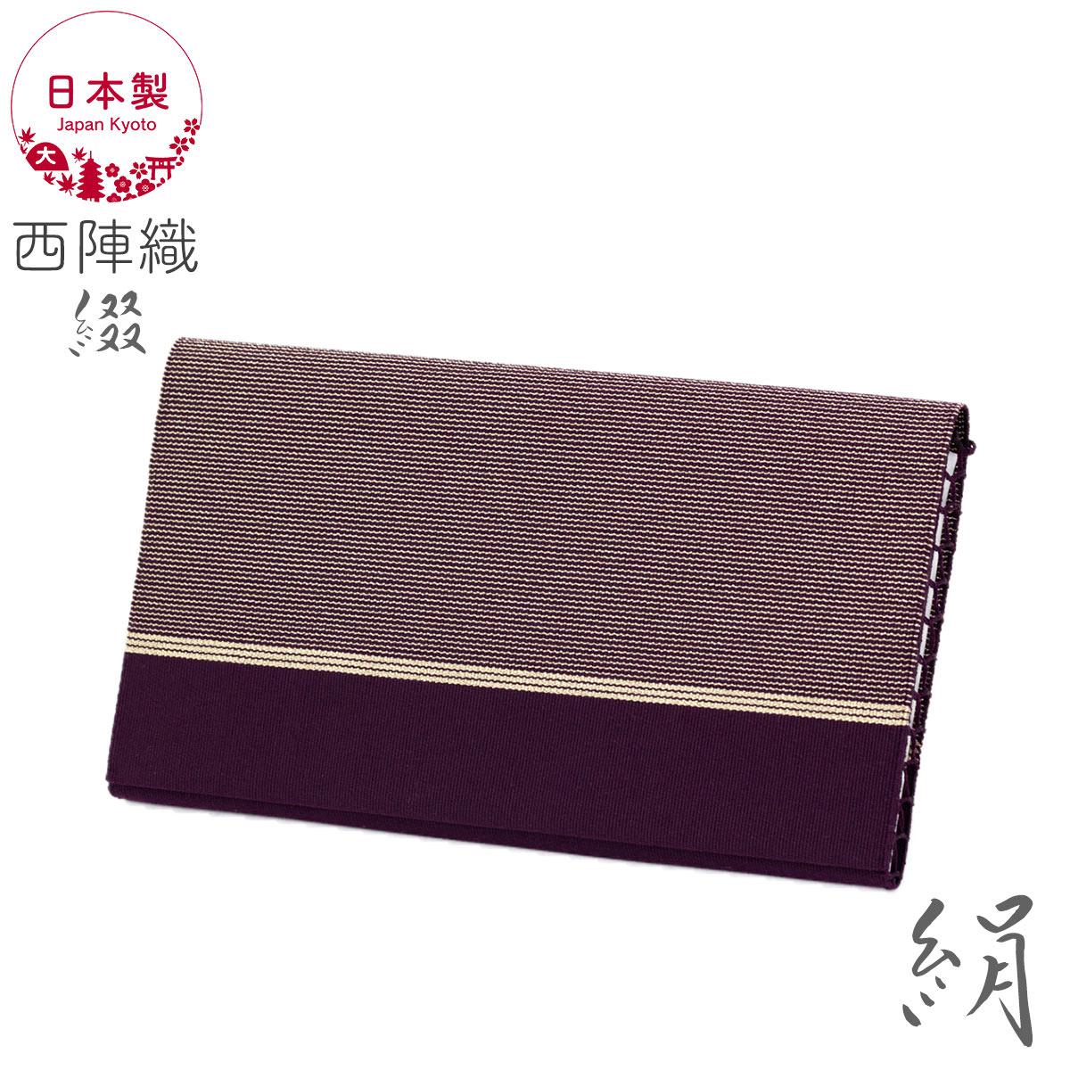 懐紙入れ 茶道具 日本製 西陣織 綴 絹100% 紫×金M