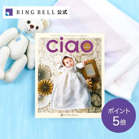 チャオ 10800円コース ほほえみ/出産内祝い/カタログギフト/ギフトカタログ【リンベル公式】