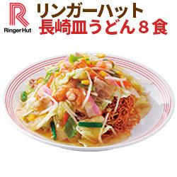 【スーパーSALE】【送料無料】【冷凍】【具付き】リンガーハット長崎皿うどん8食セット