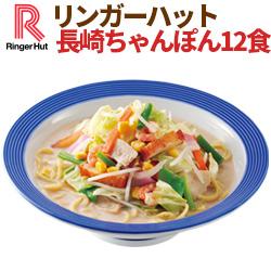 【送料無料】【具材付】【冷凍】リンガーハット長崎ちゃんぽん12食入