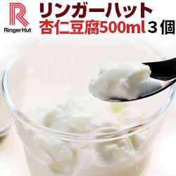 【冷蔵】リンガーハット杏仁豆腐500ml×3パック【同梱不可】