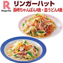 リンガーハット 長崎ちゃんぽん4食・皿うどん4食セット