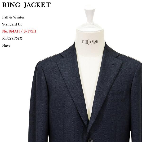 【2017/秋冬】【送料無料】【MEISTER MODEL】 RING JACKET リングヂャケットModel No-184H S-172HPIACHENZAピアチェンツァ3Bスーツ【ネイビー】