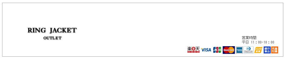 RINGJACKET OUTLET:RINGJACKET 公式アウトレット