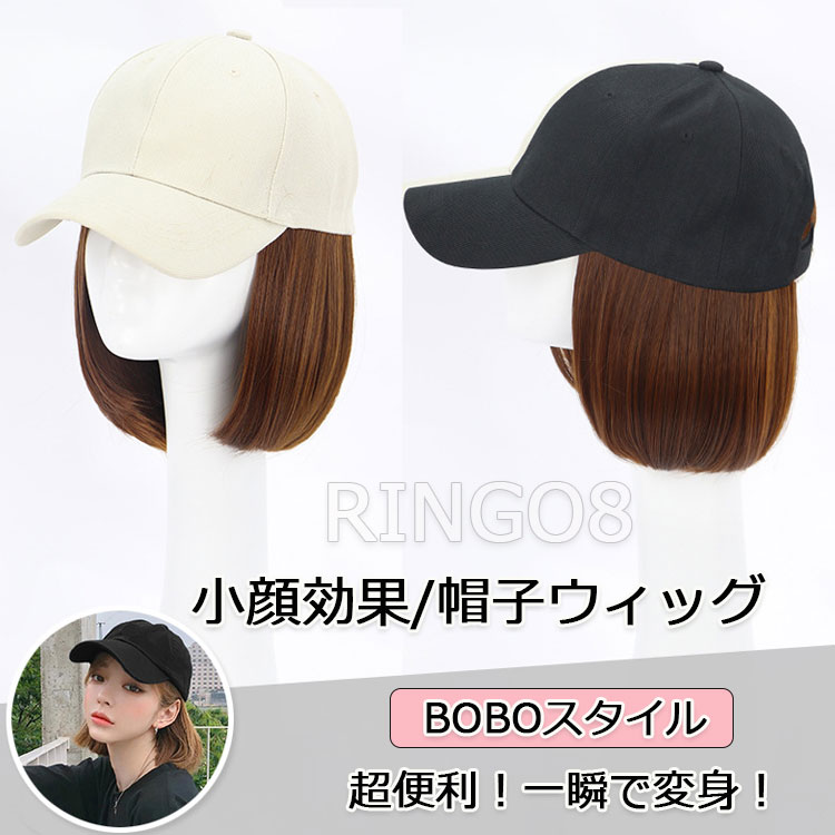 美品 帽子ウィッグ キャップ 髪付き帽子 レディース 帽子付きウィッグ ウィッグ 定番キャンバス 帽子 ショート子 BOBO 便利 可愛いキャップ おしゃれ 自然 帽子一体型 ブラウン かつら ブラック 小顔効果