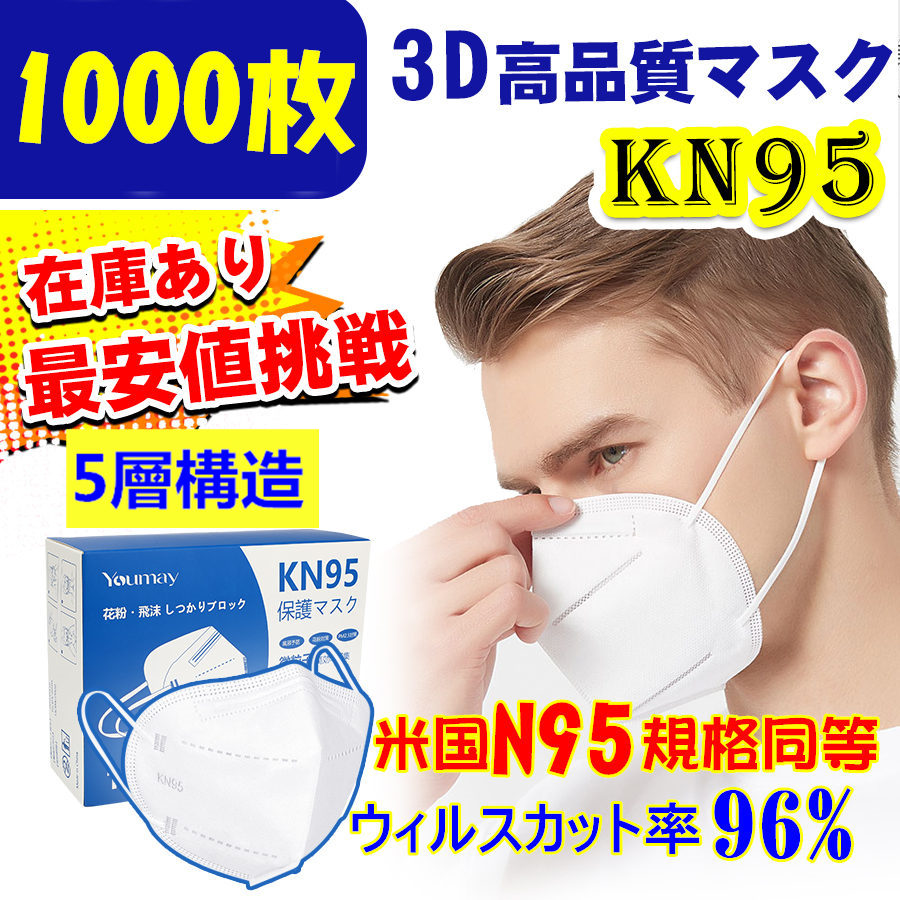 米国N95同等 KN95マスク フィルターマスク 5層 ウイルス対策 国際規格 mask 3D立体 マスク 在庫あり ホワイト 不織布マスク 個別包装 立体 吊り耳 1000枚入PM2.5対策 ほこり 花粉 ホワイト 男女共用