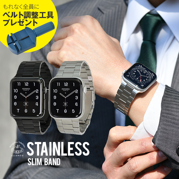 新生活におすすめ 豪華な ビジネスにもフォーマルにも活躍のステンレスバンド apple watch シリーズ 1 2 3 4 5 6 SE 対応 38mm 40mm兼用 42mm 44mm兼用 アップルウォッチ 商店 バンド お祝い レディース 就職 ステンレススリム ステンレス メンズ slim 44mm 40mm series おしゃれ 新生活 サードパーティー ベルト band アクセサリー 高級 stainless