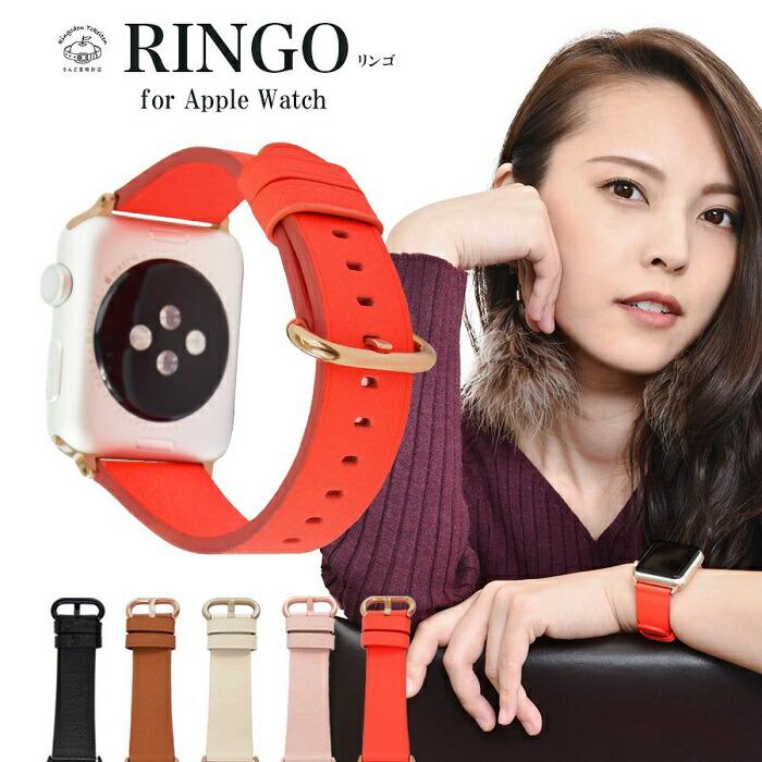 送料無料 売れ筋ランキング 全シリーズ対応 apple watch シリーズ 1 2 3 38mm 42mm 4 5 6 SE 40mm 対応 バンド 本革 44mm 44mm兼用 レザー レディース メーカー直売 リンゴ アップルウォッチ RINGO おしゃれ series 40mm兼用 柔らかい
