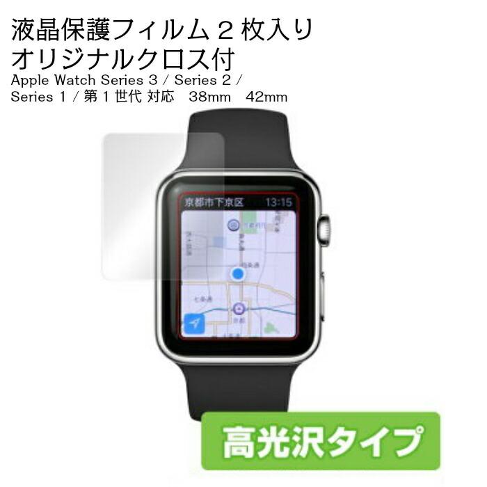 Apple Watch Series 3 2 売れ筋ランキング 1 第1世代 38mm 42mm アップルウォッチ 高光沢 保護フィルム 保護シート 高光沢フィルム 卓抜 指紋が目立たない シート OverLay フィルム Brilliant フィルター 光沢液晶保護フィルム 2枚 シール 液晶 オリジナルクロスセット for 保護 指紋が 1シート2枚組み