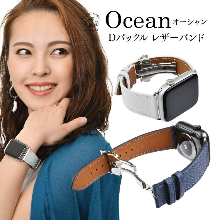 新着セール 送料無料 全シリーズ対応 apple watch シリーズ 1 2 3 38mm 42mm 4 5 6 SE 40mm 44mm 対応 series バンド 40mm兼用 レディース 44mm兼用 メンズ アクセサリー 完全送料無料 かっこいい 本革 レザー ベルト おしゃれ Ocean アップルウォッチ オーシャン Dバックル