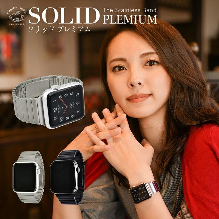 送料無料 全シリーズ対応 apple watch シリーズ 1 2 3 38mm 激安通販ショッピング 42mm 4 5 6 SE 40mm 44mm 対応 40mm兼用 アップルウォッチ バンド交換 かっこいい 定価の67%OFF ベルト Series3 高級 Series4 band 44mm兼用 Series5 メンズ ステンレス series6 バンド ソリッドプレミアム おしゃれ レディース