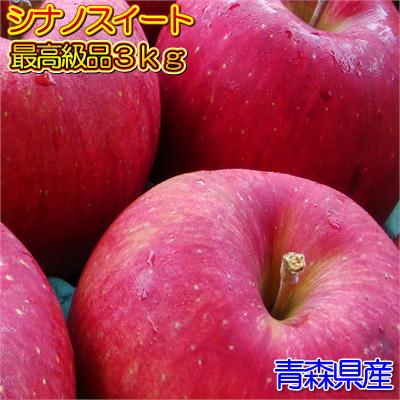 女性に人気のりんご シナノスイートの贈答用です とっても甘いりんごです 送料込 発送は10月25日頃から11月8日頃まで期間限定です 約9~12玉 本物 シナノスイート最高級品3kg詰 5☆好評 予約商品 ※発送開始予定は10月25日頃~