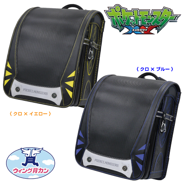 ポケットモンスターXY(エックスワイ) ランドセル PXR-560 ポケモン ピカチュウ