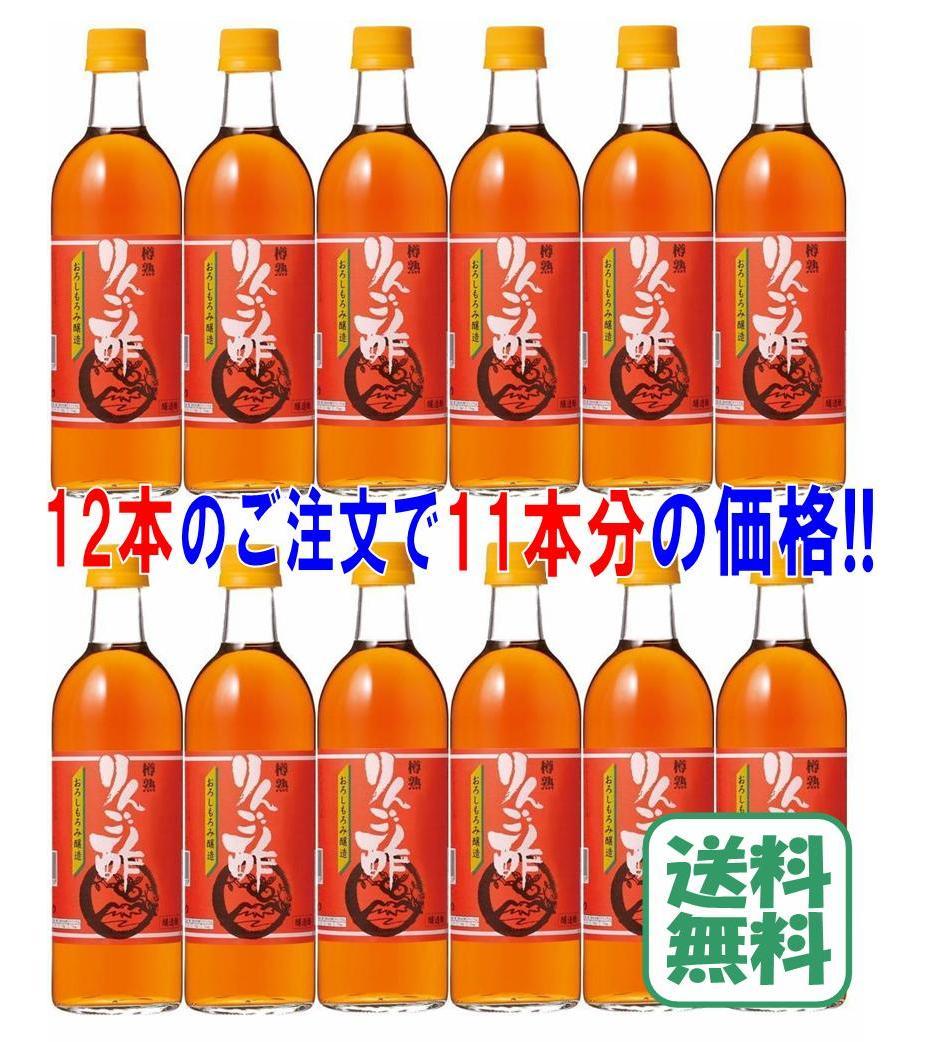新商品!新型 カネショウのお酢類12本の送料無料セット 送料無料 お買い得価格 カネショウの 樽熟りんご酢12本 2020 新作