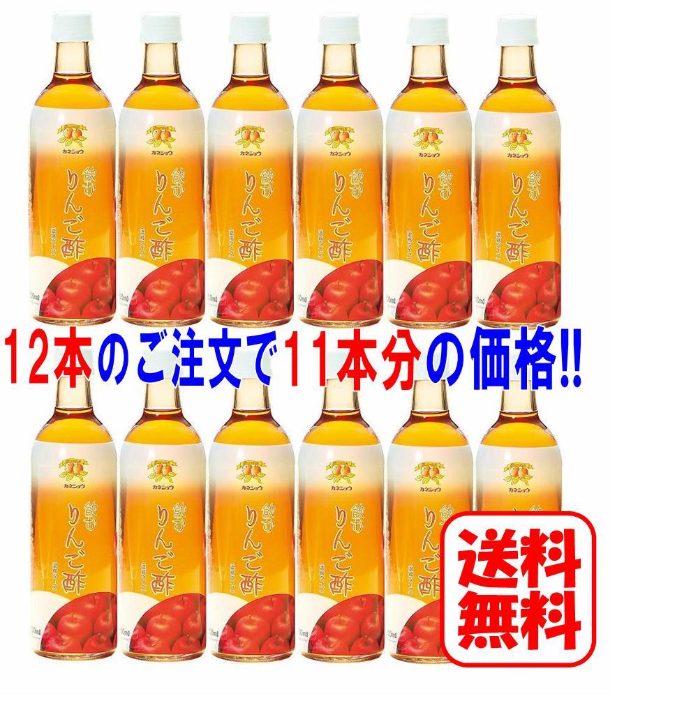 【送料無料】お買い得価格 カネショウの「フルーツビネガーりんご酢(飲むりんご酢)12本」