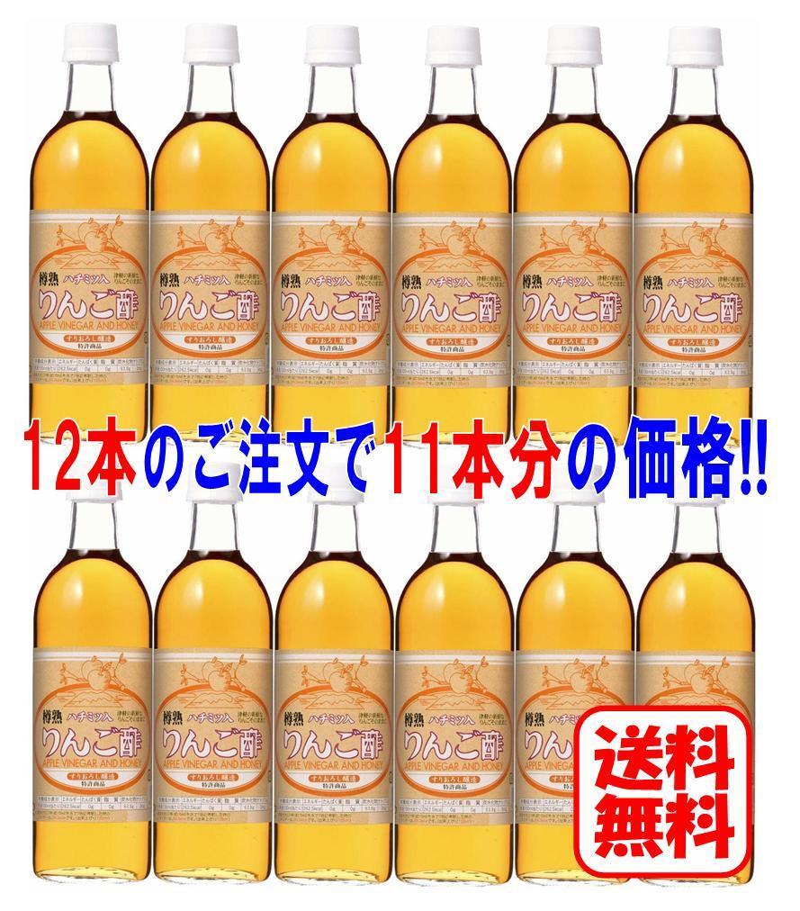 【送料無料】お買い得価格 カネショウの「ハチミツ入りんご酢12本」