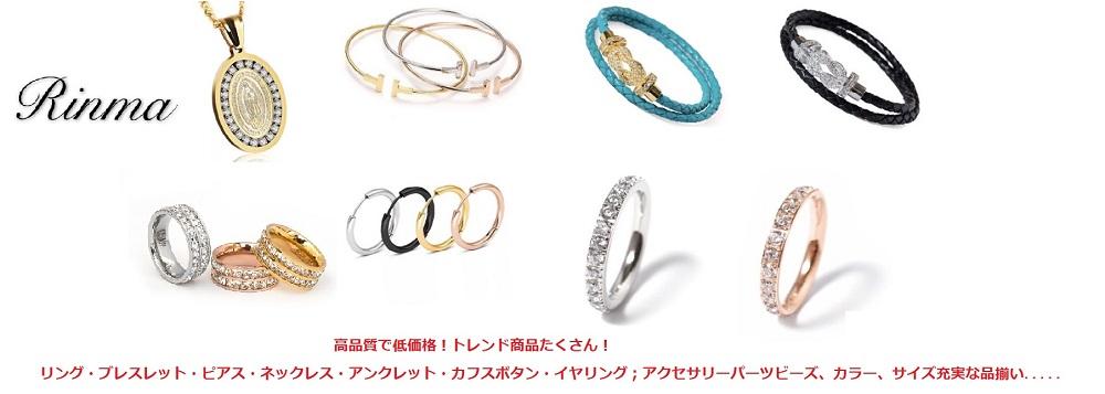 Rinma:高品質で低価格なアクセサリーが盛り沢山!