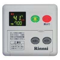 本体リモコン・台所リモコン【型番:MC-70V-1】《リンナイ 純正部品》《ガス温水機器部品》