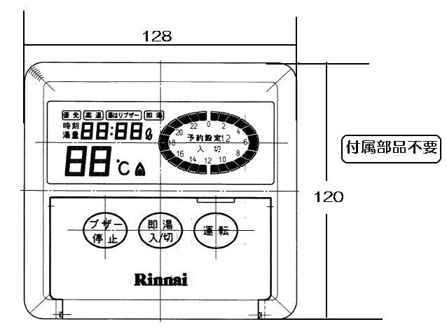台所リモコン リンナイ ガス温水機器 部品