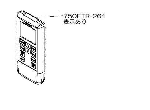 リモコン【型番:750ETR-261】 リンナイ ガス温水機器 部品