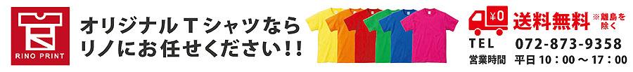 リノプリント 楽天市場店:オリジナルTシャツを作るならこちらで!!