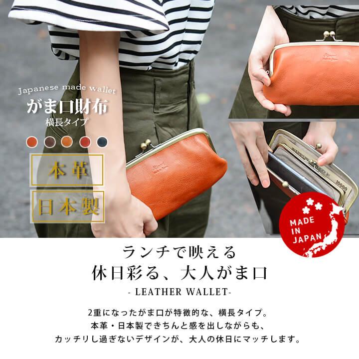 日本製/本革がま口長財布