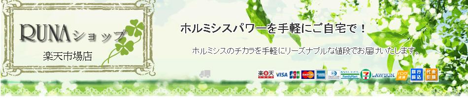 RUNAショップ楽天市場店:ホルミシスパワーの良質な商品をお手頃価格でご紹介いたします