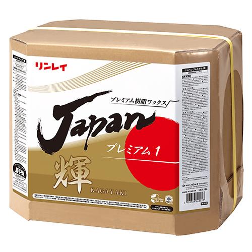 リンレイ JAPANプレミアム輝 18L