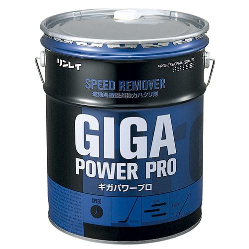 【配送指定不可】リンレイ ギガパワープロ 18L