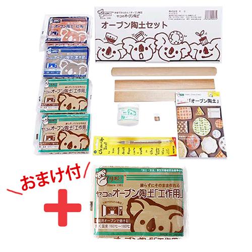 オーブン陶土セット(スタンダード+工作用)