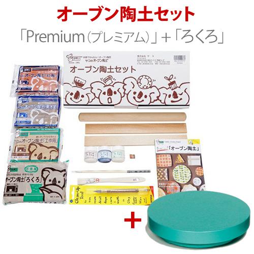 オーブン陶土セット「Premium」+ろくろセット