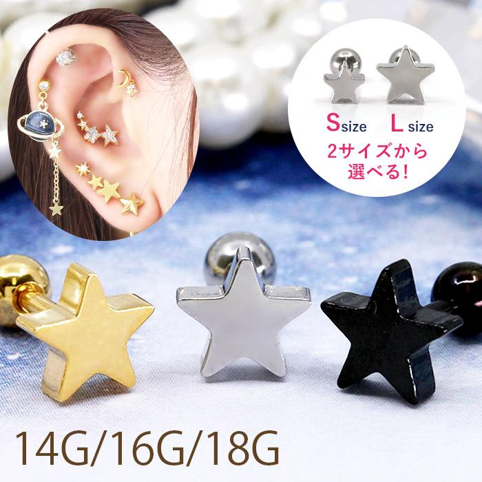 Rinrinrin Body Piercing 14 G 16 G 18 G Star Barbell S Size