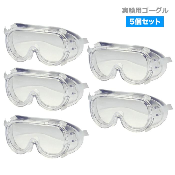 5個セット 防毒ゴーグル ウイルス対策 保護メガネ 花粉 飛沫防止 防塵 曇りにくい 安全 軽量 クリア 細菌 作業 実験 眼鏡 めがね 対応 女性 男女兼用 オーバーグラス