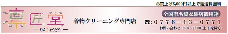 凛匠堂 楽天市場店:凛匠堂は福井県で着物やウェディングドレスのクリーニングをしています