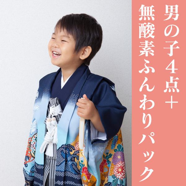七五三 男の子用お着物4点 子供 きもの クリーニング +無酸素ふんわりパックセット(羽織・お着物・袴・襦袢)着物 丸洗い お手入れ