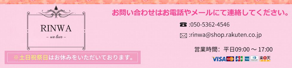 RINWA:新しいもの大好きなあなたへ〜新作続々入荷中!!
