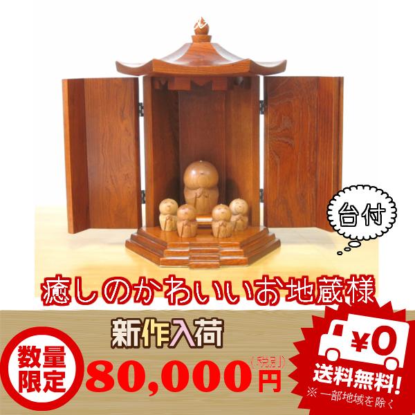 送料無料 木製 童地蔵(わらべ地蔵)さん達セット 総高約33cm