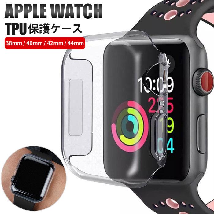 精密設計の高いフィット感でApple Watchをしっかり保護します 上等 apple watch series 4 ケース カバー キャンペーンもお見逃しなく アップルウォッチ Apple Watch 40mm 本体 透明 全面保護 38mm 耐衝撃 42mm 44mm シリーズ4 Series