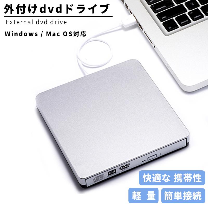 薄型で快適な携帯性を実現しながら 所有感も損なわないスリムで高級感あふれる外付けdvdドライブ 外付けdvdドライブ 送料無料 dvdドライブ ファクトリーアウトレット 外付けUSB2.0外付けポータブルCD-RW DVD-Rドライブ OS対応 書き込み 外付け 注文後の変更キャンセル返品 mac Mac Windows ディスク