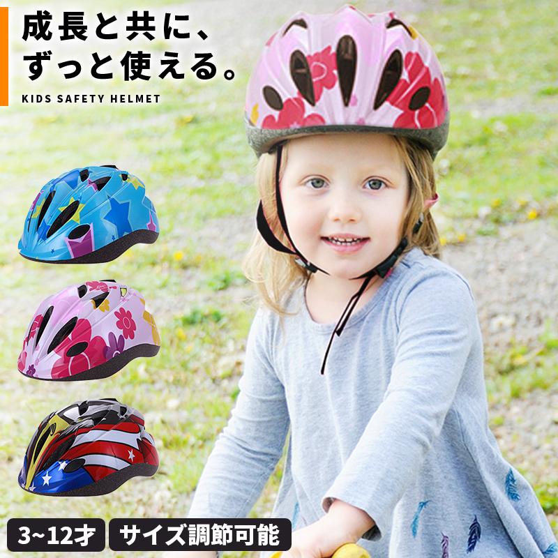 子供用キッズヘルメット 自転車やスケートボードに サイズ調整機能で長く使える カラー豊富で男の子も女の子も好きなデザインを選べます 災害や防災にも キッズ ヘルメット 自転車 子供用 キッズバイク キックバイク こども 小学生 通気性抜群 スケボー 防災 サイズ調整機能 ジュニア 日本製 サイクル 出色 かわいい ダイヤル調整 災害 幼児 軽量