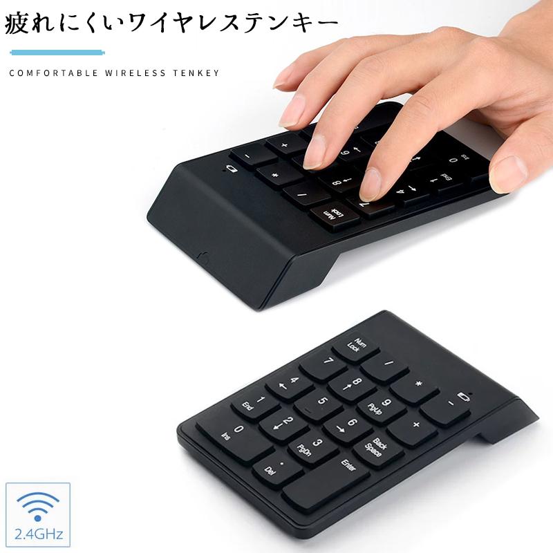 会計処理や事務作業におススメ チープ ノートパソコンなどで重宝する無線テンキー テンキー ワイヤレス 開店記念セール コンパクトテンキーボード 2.4G 無線 iOS PC Windows Mac USB MU10KEY