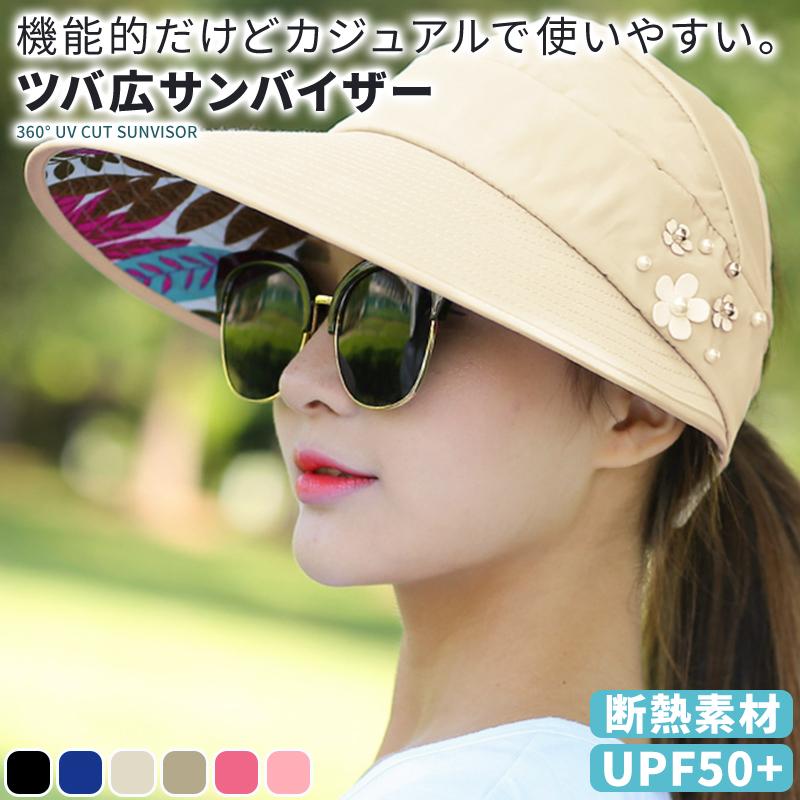 サンバイザーと帽子を併せたようなサンバイザー型帽子。ツバ広なので日差しなどUVをしっかりカット。 帽子 レディース UV 折りたためる 洗える サンバイザー UVカット 日よけ 帽子 おしゃれ ゴルフ テニス 自転車 キャップ 夏 紫外線 キャップ 通気性抜群 日除け 折りたたみ