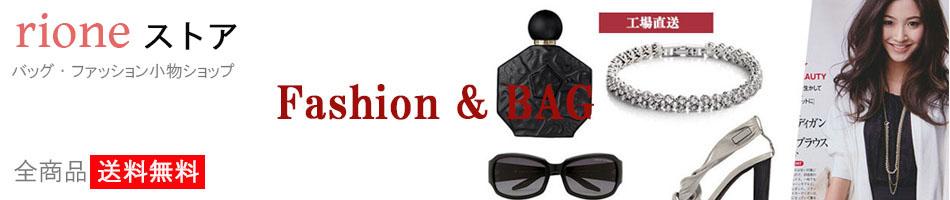 バッグ 財布 R.Bstyle:バッグやアクセサリー、財布などのファッション小物ショップ