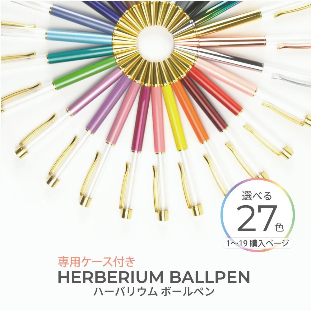 こちらはバラ売りの販売ページです 10本以上購入希望の方は お得な10本セットページをご利用ください 替え芯は10本以上で ケースは ご注文本数分プレゼントです バラ売り 金具カラーが選べる 替え芯 専用ケース付き27色ハーバリウムボールペン ハンドメイド かわいい 在庫処分 人気急上昇 手作り ハーバリウム 可愛い 母の日 贈り物 1本 オリジナル ボールペン