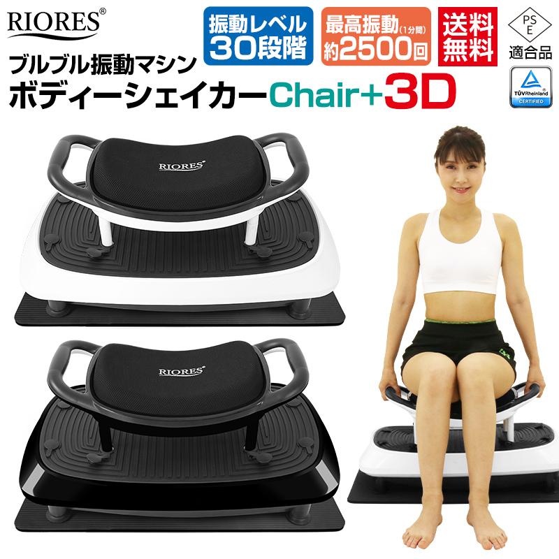 ポイント15倍!10/16 午前10時まで限定 2500回振動 3D 椅子付 ダイエット 振動マシン ダイエット器具 ブルブル 振動 マシン 効果 ブルブル振動マシン 振動マシーン ブルブル 振動 マシン ボディシェイカーチェア BODY SHAKER CHAIR 3D 予約10月末頃入荷