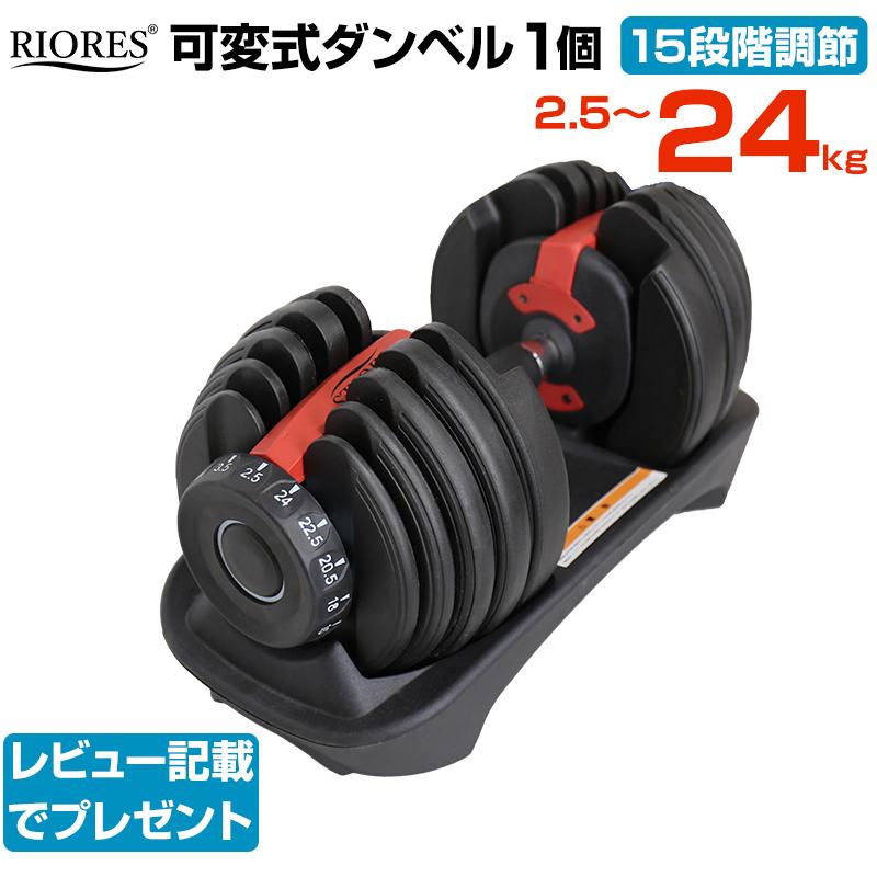 ★RIORES 可変式ダンベル 24kgx1個 /ダイエットストレッチ鉄アレイダンベルセットトレーニングシェイプアップダイエット ダンベル 24kg 男性 可変式 安全 送料無料 RIORES